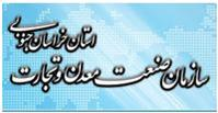 اداره كل صنعت، معدن و تجارت استان خراسان جنوبی