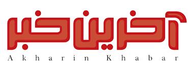 برگزاري يازدهمين نمايشگاه بين المللي گردشگري و صنايع وابسته تهران