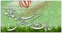 اداره كل جهاد كشاورزي استان خراسان جنوبی