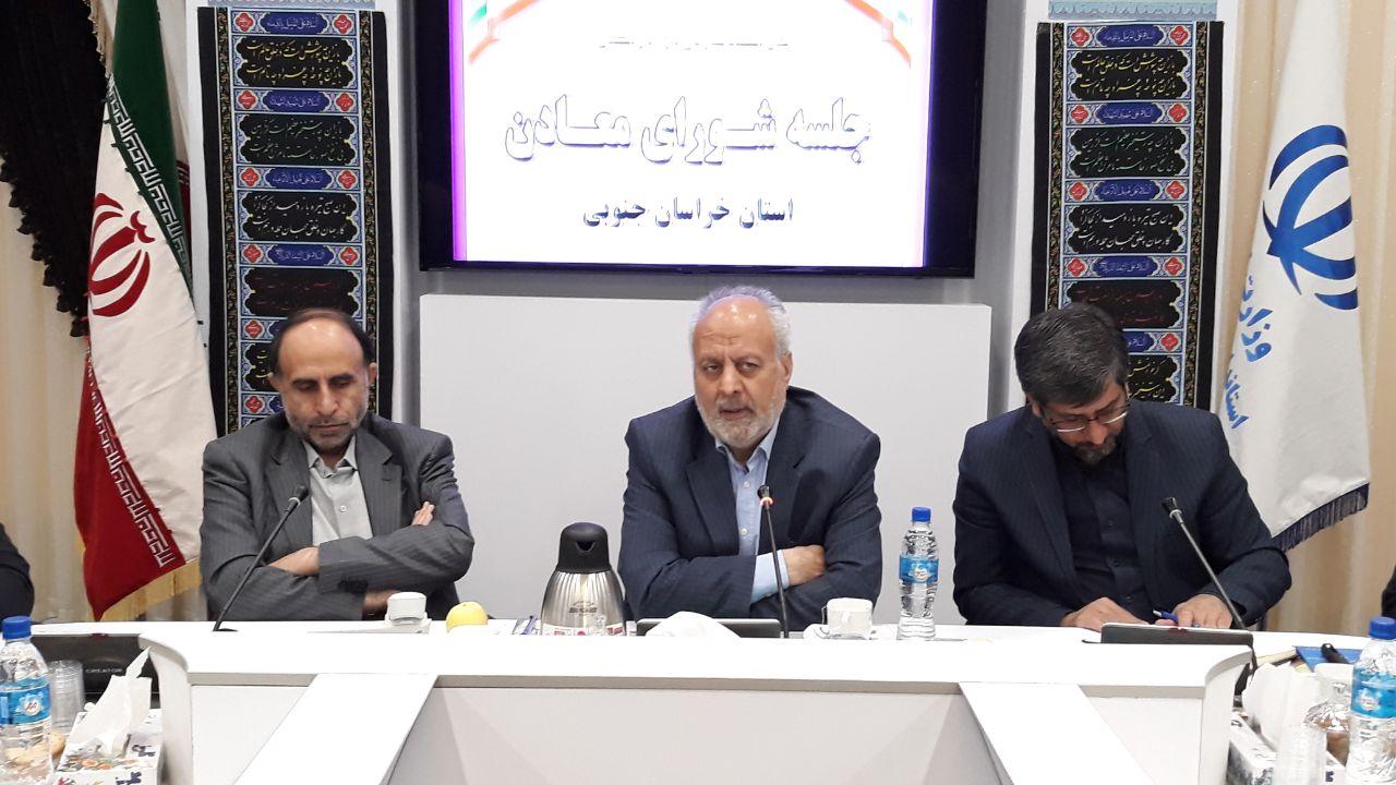 برگزاري اولين جلسه شوراي معادن استان خراسان جنوبي