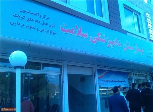 اولین بیمارستان تخصصی دامپزشکی  شرق کشور در بیرجند افتتاح شد